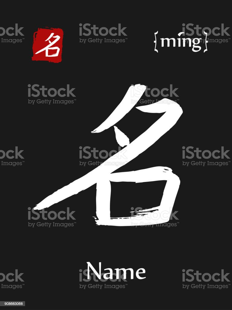 Hieroglyph Chinese Calligraphy Translate Name Vector East Asian
