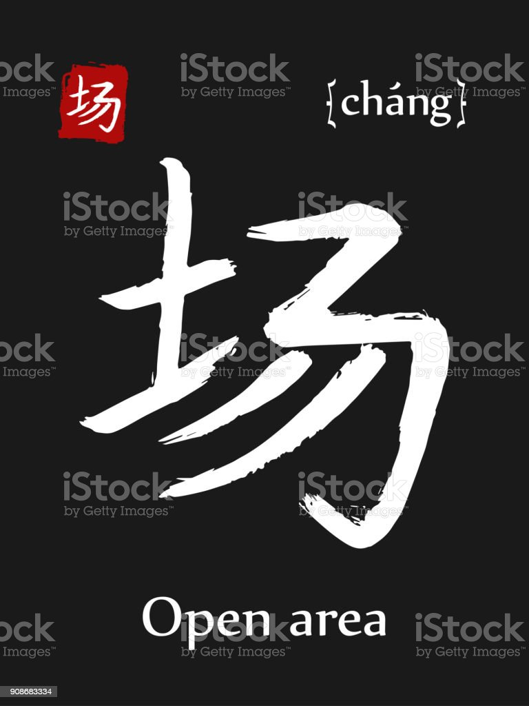 Hieroglyph Chinese Calligraphy Translate Open Area Vector East Asian