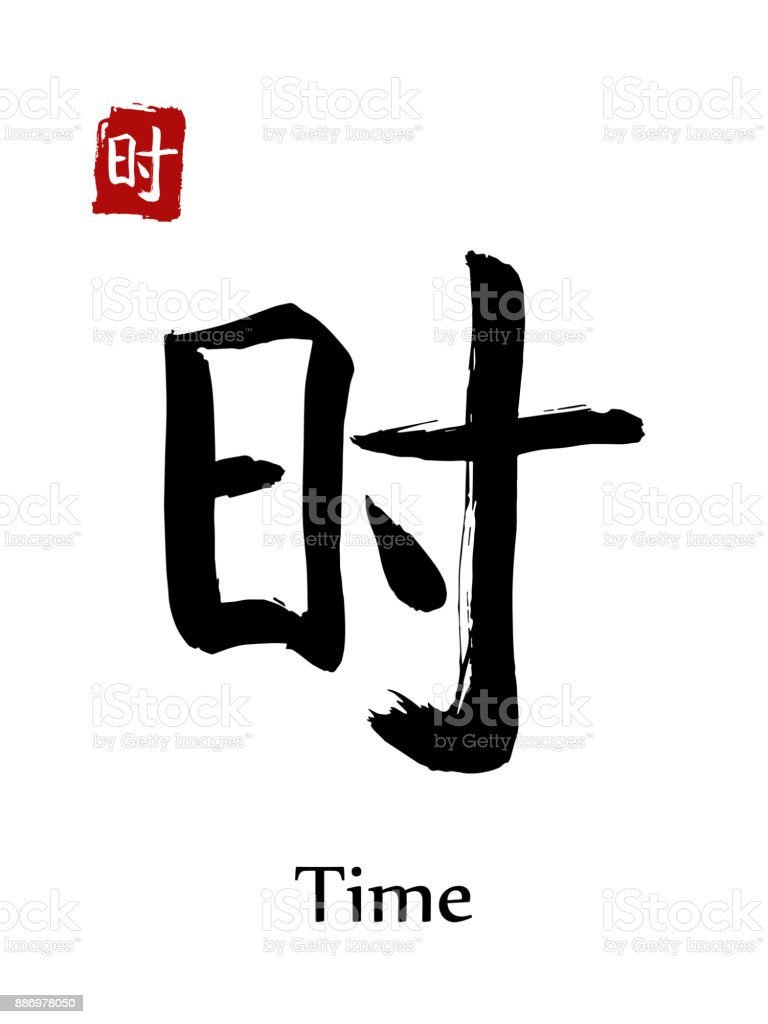 Hieroglyph chinese calligraphy translate time vector east asian hieroglyph chinese calligraphy translate time vector east asian symbols on white background hand buycottarizona Images