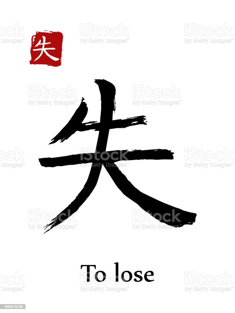 Hieroglyph chinese calligraphy translate to lose vector east asian hieroglyph chinese calligraphy translate to lose vector east asian symbols on white background buycottarizona Images
