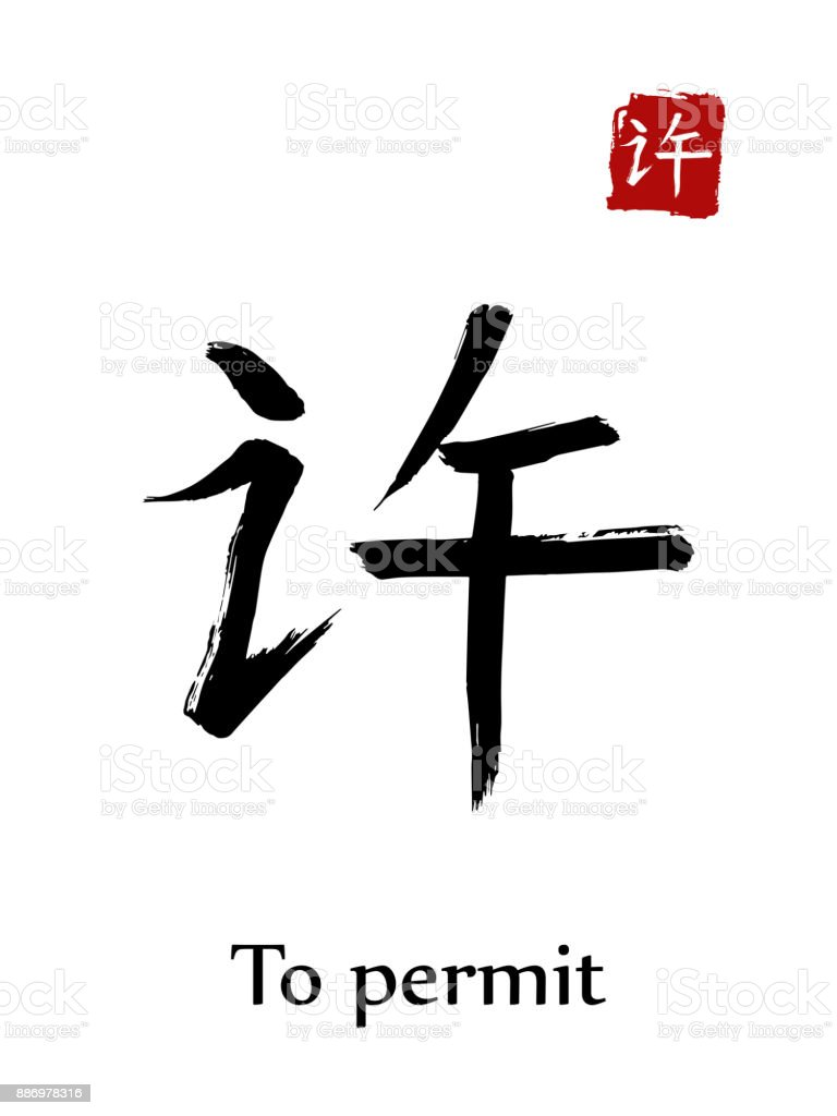 Hieroglyph Chinese Calligraphy Translate To Permit Vector East Asian