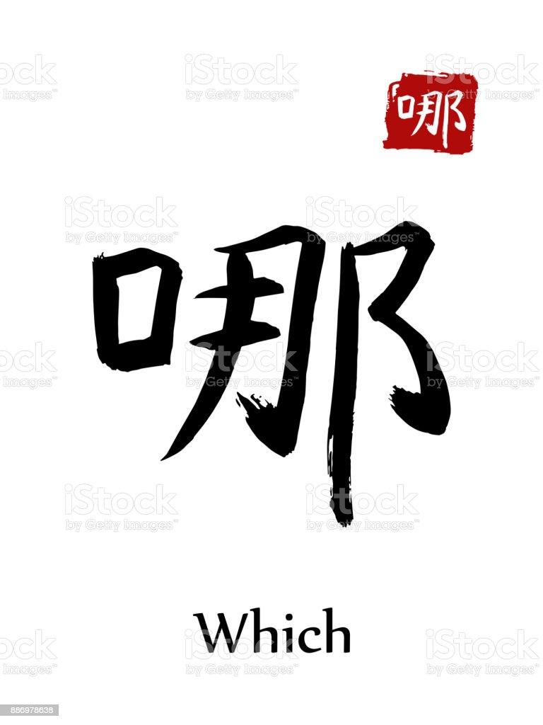 Hieroglyph chinese calligraphy translate which vector east asian hieroglyph chinese calligraphy translate which vector east asian symbols on white background hand buycottarizona Images
