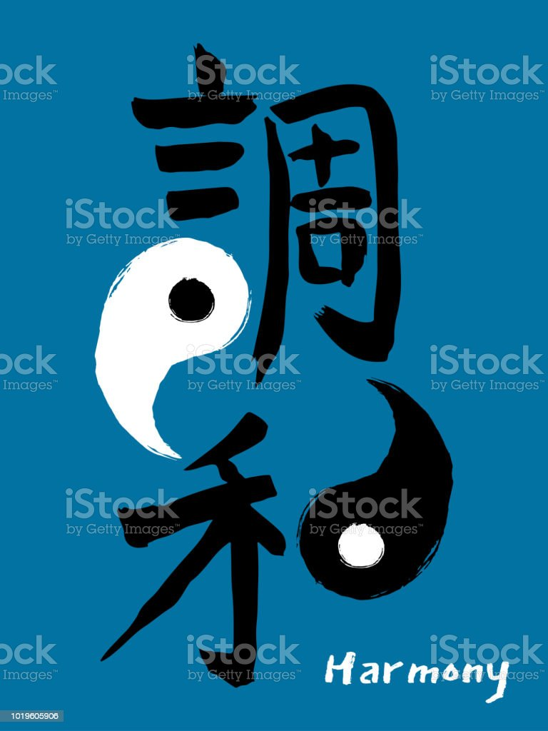 Hieroglyph Japan Translate Harmony Vector Japanese Symbols On Blue