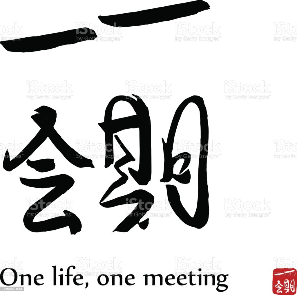 Hieroglyph japan translate one life one meeting vector japanese hieroglyph japan translate one life one meeting vector japanese symbols on white background stopboris Image collections