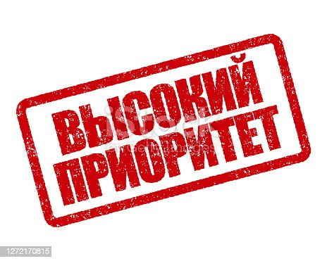 istock High Priority Russian Rubber Stamp 1272170815