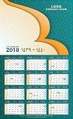 Hijri 1439 to 1440  islamic calendar 2018 design template. Simple minimal elegant horizontal wall type calendar hijri 1439, 1440 islamic pattern template