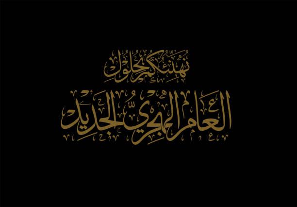 Royalty free arabic eid mubarak calligraphy with mosque and new eid hijri year logo vector in arabic calligraphy hijri year greeting calligraphy in creative islamic art m4hsunfo