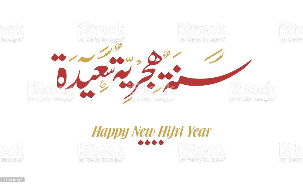 Hijri Year logo vector in Arabic calligraphy. Hijri Year Greeting Calligraphy in Creative islamic art vector art illustration