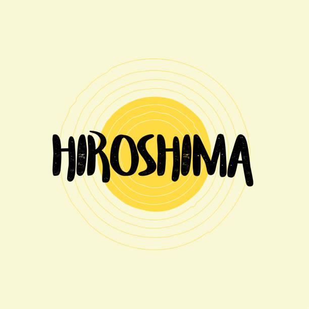 廣島刻字設計 - hiroshima 幅插畫檔、美工圖案、卡通及圖標