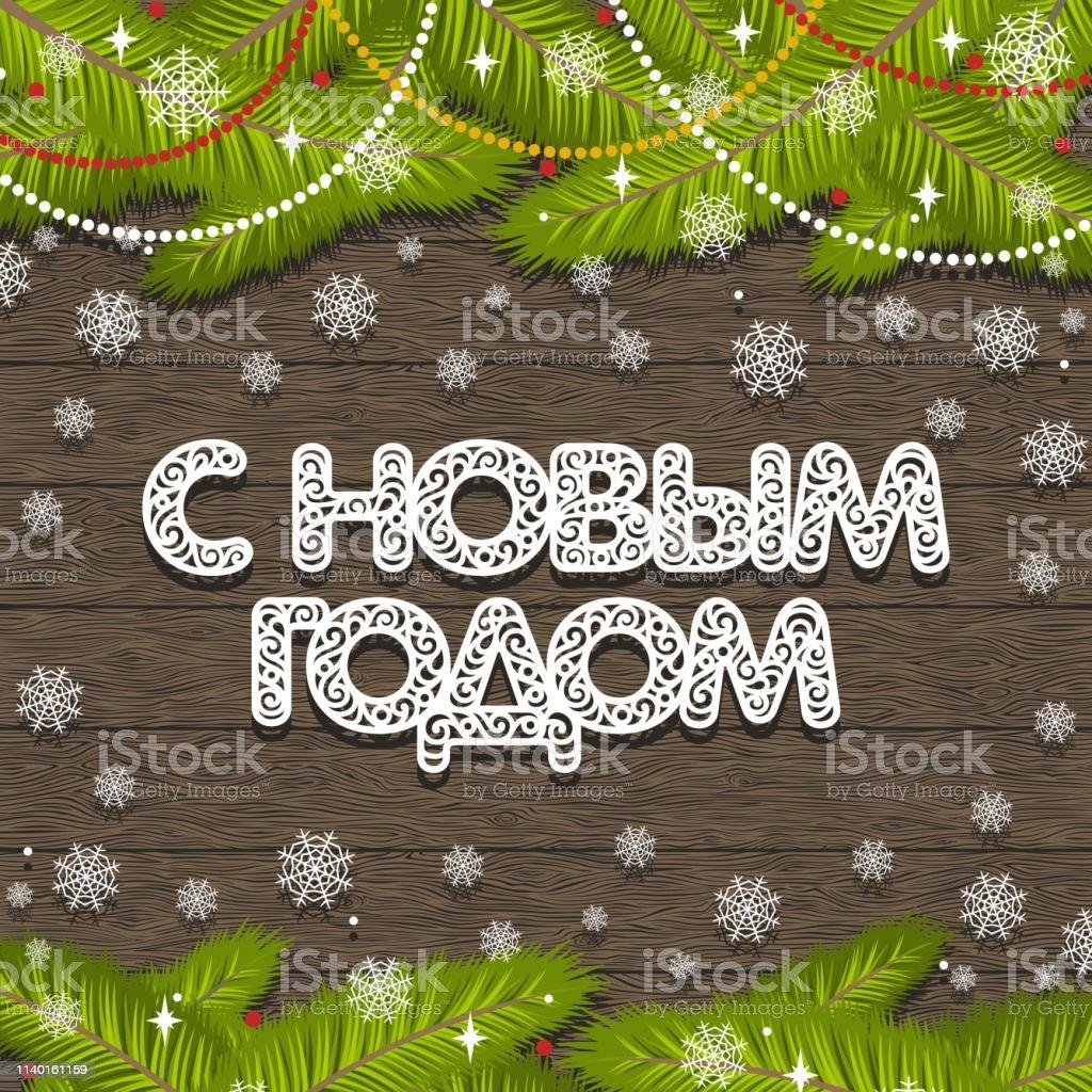 Frohe Weihnachten Und Ein Gutes Neues Jahr Russisch.Feiertag Grußkarte Oder Einladung Weißer Text Auf Russisch Frohes