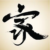 Home | Chinese Calligraphy Series