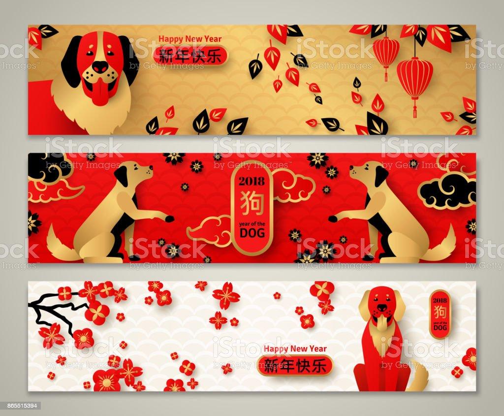 Set de Banners horizontales 2018 año nuevo chino - ilustración de arte vectorial