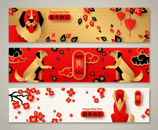 Horizontal Banners Set 2018 Chinese New Year vector art illustration