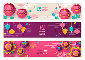 Horizontal Banners Set with Chinese New Year Elements. Hieroglyph - Zodiac Sign Dog. Vector illustration. Asian Lantern, Clouds and Paper cut Flowers. Place for your Text.