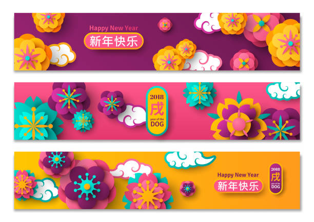 Horizontal Banners Set with Chinese Paper cut Flowers vector art illustration