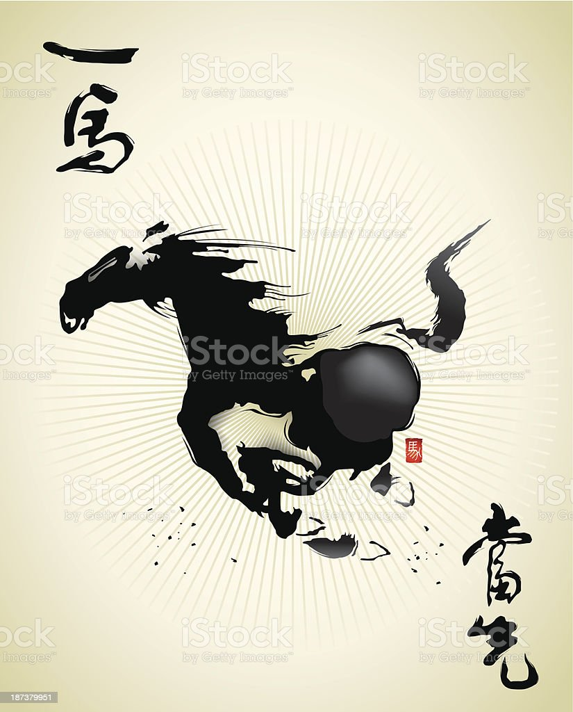 Horse Calligraphy Painting vector 2014 royalty-free stock vector art