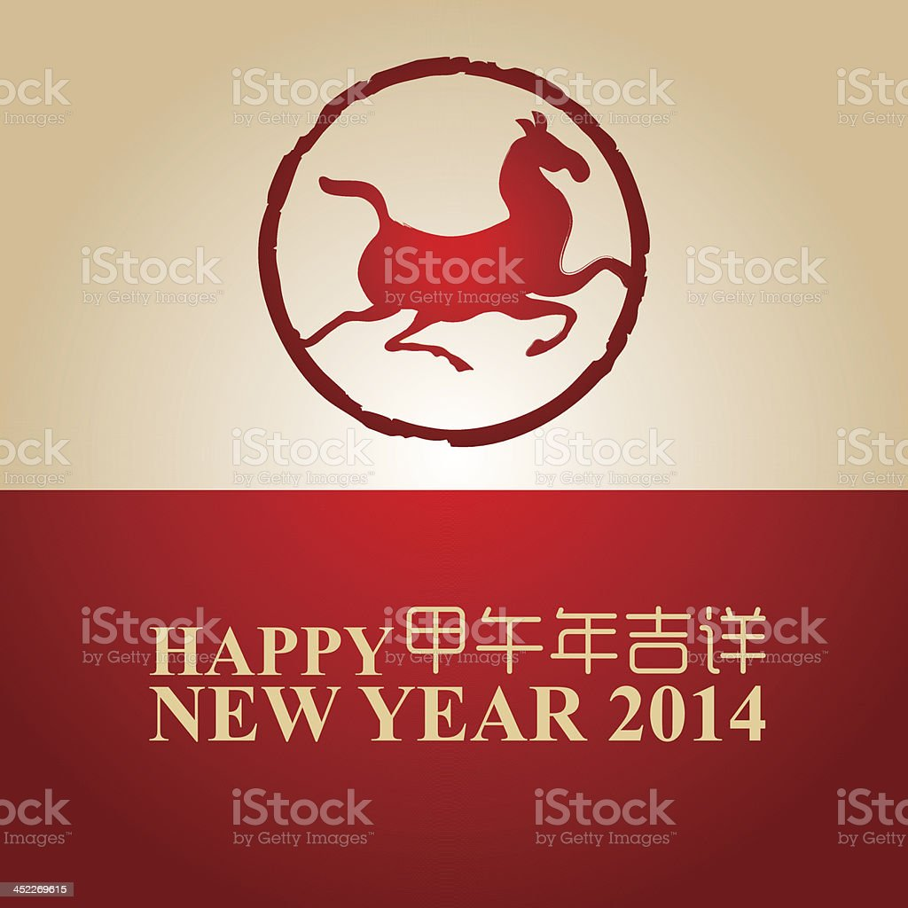 Horse Symbol For Happy New Year 2014 Stock Vector Art More Images