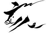 日本語テキスト「イノシシ」に基づいての「イノシシ」のイラスト