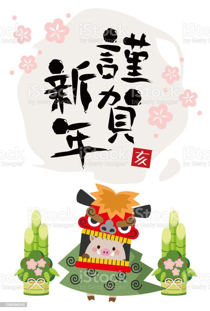 Illustration of boar of Japanese zodiac. royalty-free illustration of boar of japanese zodiac stock illustration - download image now