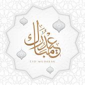 Islamic vector design for greeting card Ramadan and Eid al-fitr