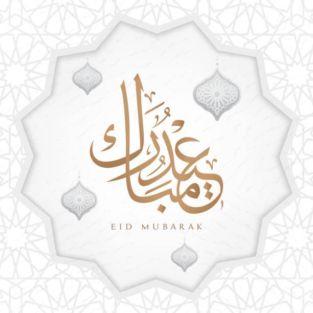 Illustration of Eid Mubarak with arabic calligraphy Islamic vector design for greeting card Ramadan and Eid al-fitr eid mubarak stock illustrations