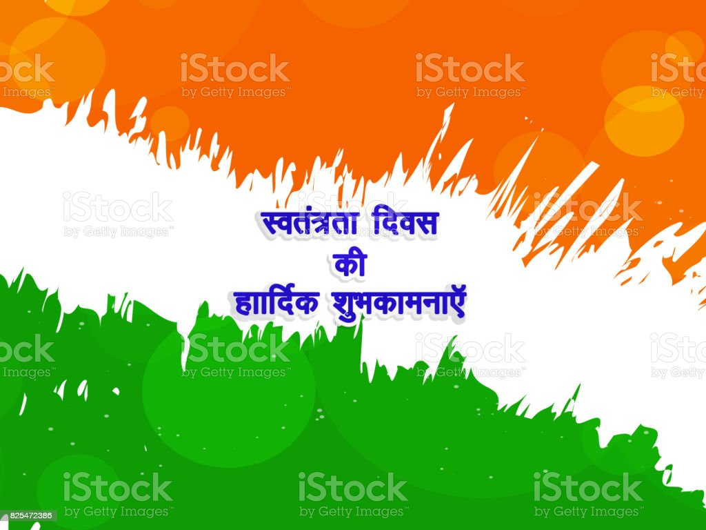 Illustration Of India Independence Day Background Stock Vector Art