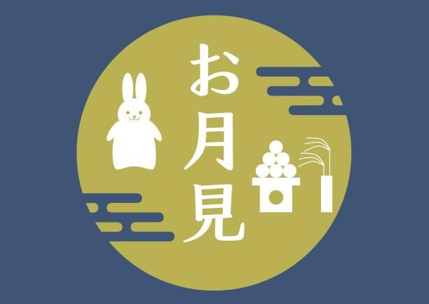 illustrazioni stock, clip art, cartoni animati e icone di tendenza di illustration of otsukimi(moon watching festival) - miscanthus sinensis