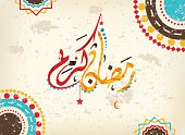 Illustration of Ramadan kareem