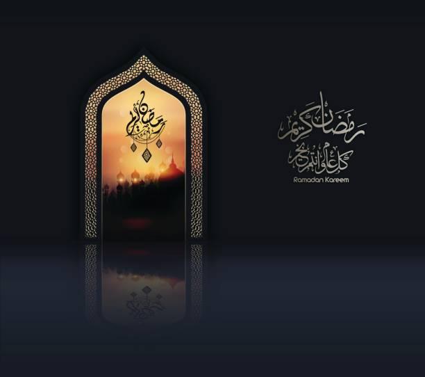 ramadan kareem 的插圖 - 阿爾及利亞 幅插畫檔、美工圖案、卡通及圖標