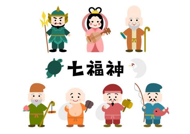 七福神 イラスト素材 Istock