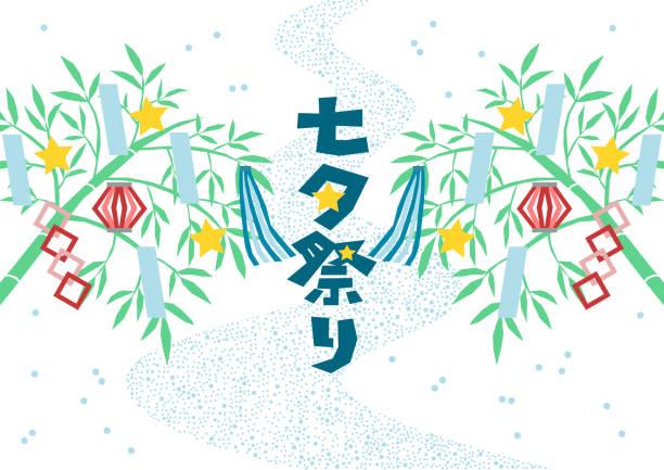 スターフェスティバルのイラスト。装飾品と天の川 - 七夕点のイラスト素材/クリップアート素材/マンガ素材/アイコン素材