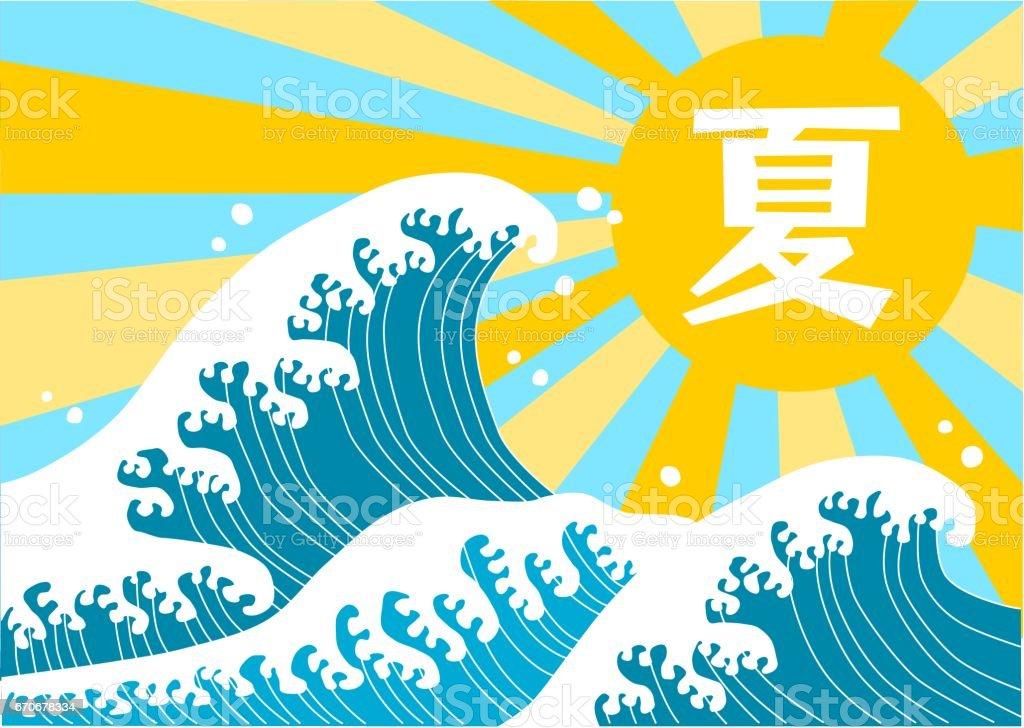 イラストレーションの太陽や波 ベクターアートイラスト