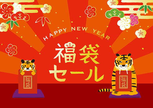 """Illustration of Tigers with lucky charm background for New Year's Day. Japanese translation is """"Happy new year fair"""""""