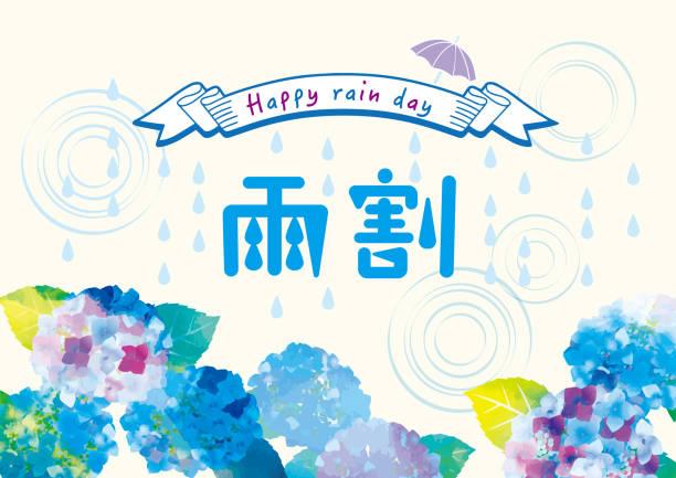 梅雨アジサイのイラストポスター - 雨点のイラスト素材/クリップアート素材/マンガ素材/アイコン素材