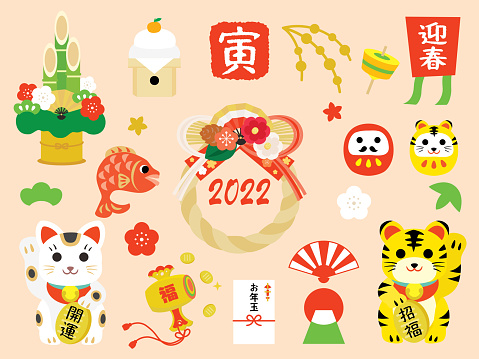 Illustration set of New Year holidays of Year of the Tiger.