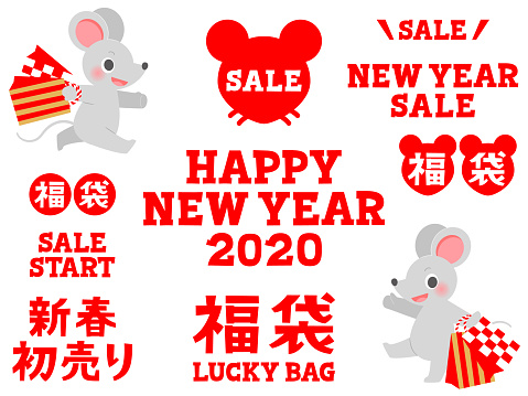 Illustrations of lucky bags and mice, Words set for New Year's first sale 2020 in Japan