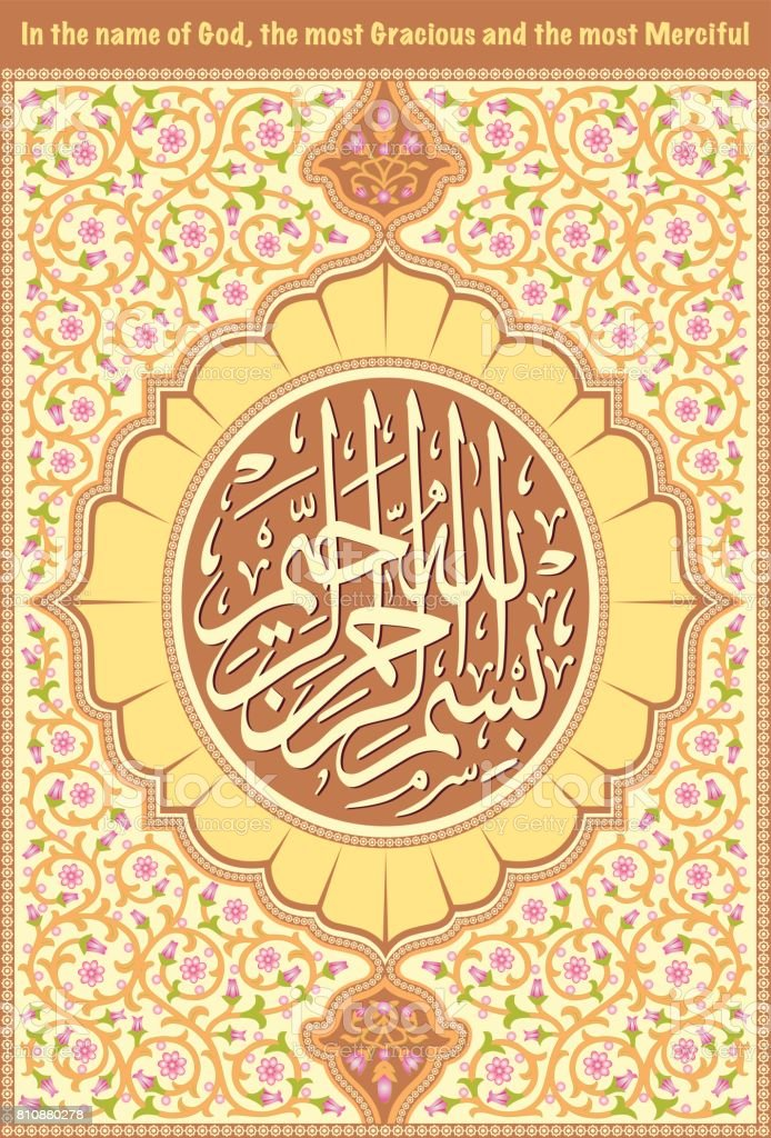 In the name of God, the most gracious and the most merciful vector art illustration
