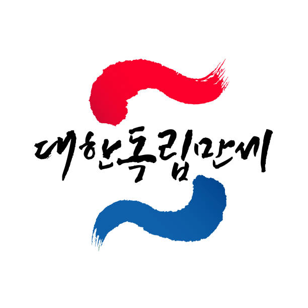 独立記念日、書道風のエンブレムデザイン。韓国独立記念日、韓国語翻訳。 - 韓国の国旗点のイラスト素材/クリップアート素材/マンガ素材/アイコン素材