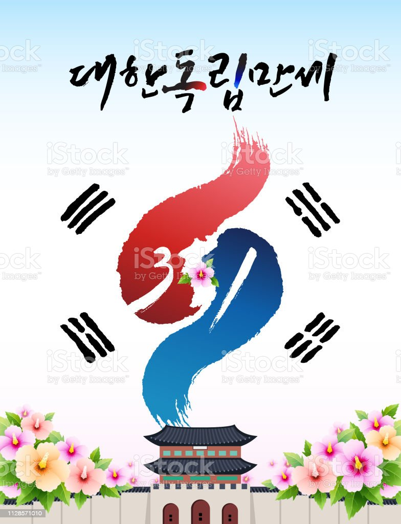 L'indépendance mouvement Day(March 1), traduction en coréen : l'indépendance mouvement Day(March 1). calligraphie et fond Taegeukgi, Mugunghwa fleur et palais de Gwanghwamun design vecteur. - Illustration vectorielle
