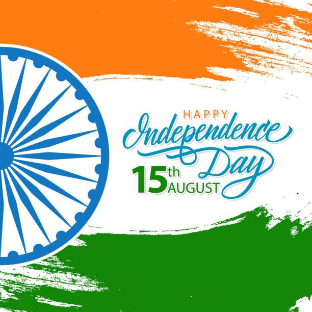 인도 행복 한 독립 기념일 휴일 인사말 및 인도 국기의 색상에 브러시 획 글자 손으로 카드를 축 하 합니다. - independence day stock illustrations
