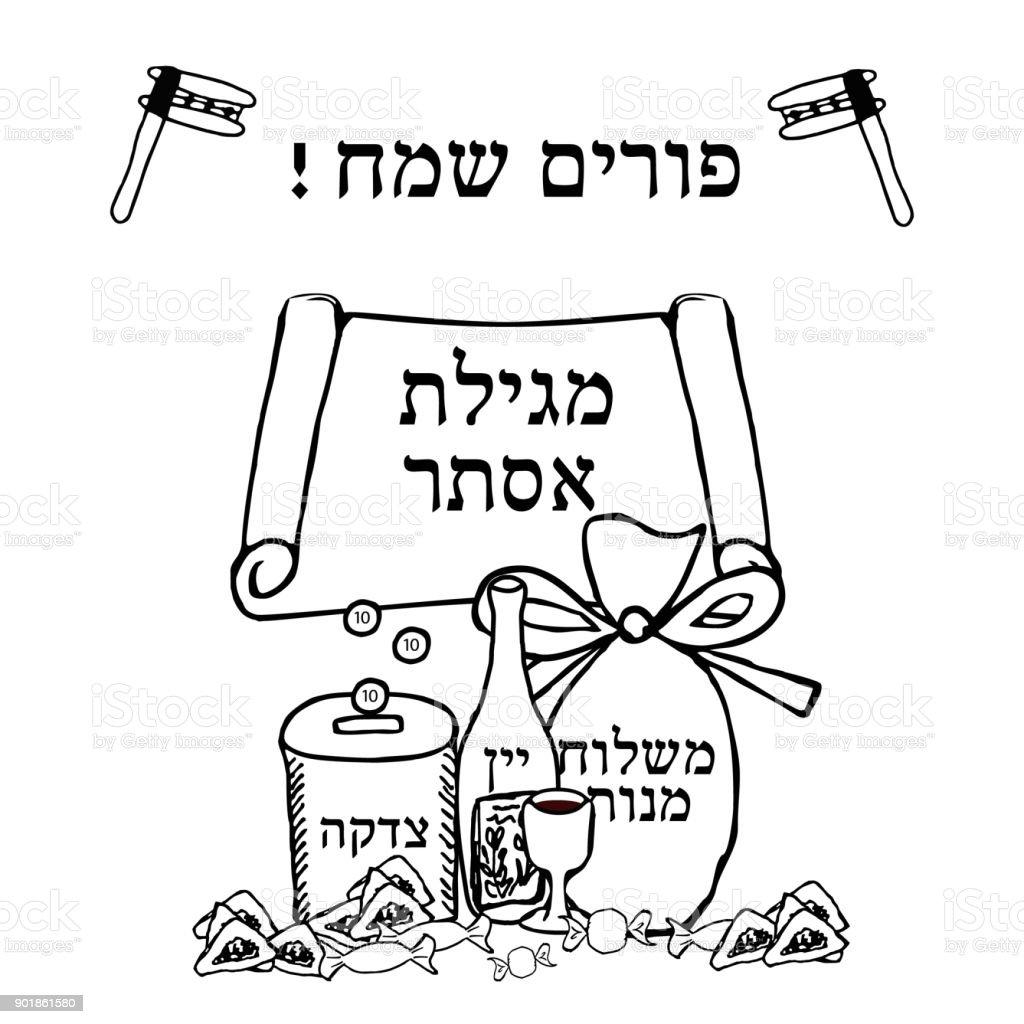 Inschrift In Hebräischer Glücklich Purim Elemente Für Die Jüdischen ...