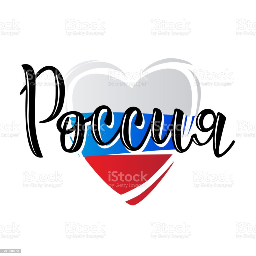 Надпись россия картинка
