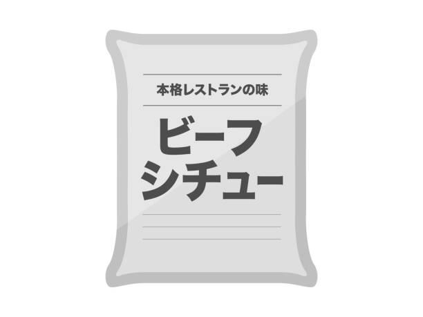instant food - vakuumverpackung stock-grafiken, -clipart, -cartoons und -symbole