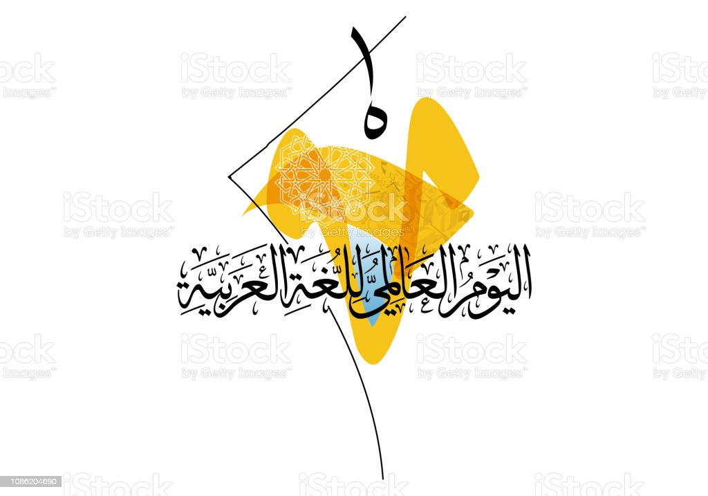 International Arabic Language day. 18th of December, Arabic Language day. Arabic Calligraphy Vector HQ design. translated: International day of Arabic Language. - Grafika wektorowa royalty-free (Algieria)