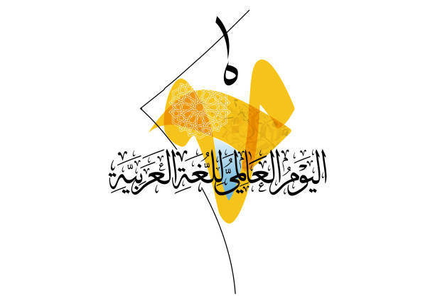 international arabic language day. 18th of december, arabic language day. arabic calligraphy vector hq design. translated: international day of arabic language. - uae national day stock illustrations