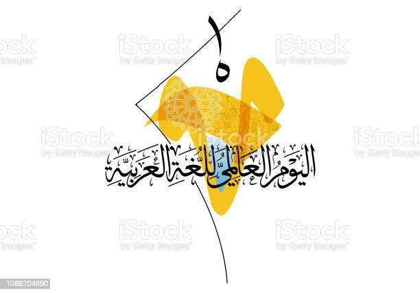 International Arabic Language Day 18th Of December Arabic Language Day Arabic Calligraphy Vector Hq Design Translated International Day Of Arabic Language - Stockowe grafiki wektorowe i więcej obrazów Algieria