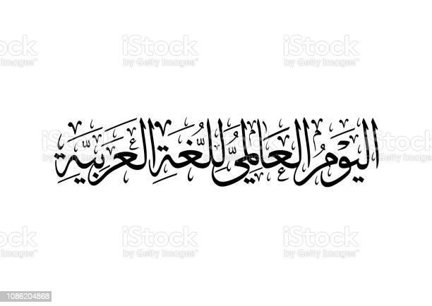 International Arabic Language Day 18th Of December Arabic Language Day Arabic Calligraphy Vector Hq Design Translated International Day Of Arabic Language - Stockowe grafiki wektorowe i więcej obrazów Algieria