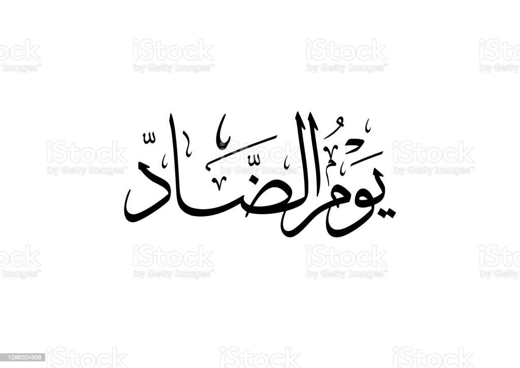 International Arabic Language day. 18th of December, Arabic Language day. Arabic Calligraphy Vector HQ design. translated: International day of Arabic Language. - Grafika wektorowa royalty-free (Algieria)