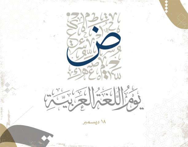 międzynarodowy dzień języka arabskiego. 18 grudnia, dzień języka arabskiego. arabski kaligrafia vector hq projektu. przetłumaczone: międzynarodowy dzień języka arabskiego. - uae national day stock illustrations