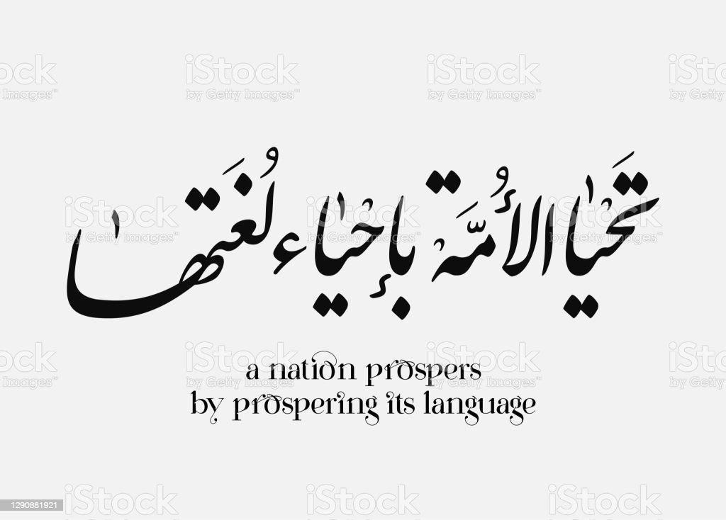 Międzynarodowy Dzień Języka Arabskiego. 18 grudnia, dzień języka arabskiego. Projekt wektora wektora kaligrafii arabskiej. przetłumaczone: Narody przetrwają przez zachowanie języka . nowoczesny styl premium - Grafika wektorowa royalty-free (Algieria)